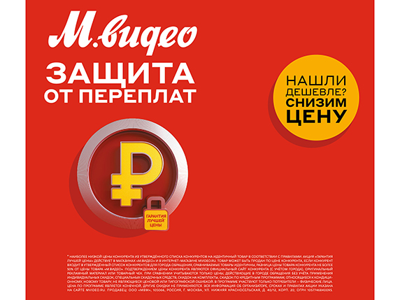 Рулонные шторы с логотипом для сети магазинов М-видео
