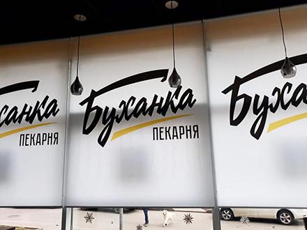 Реклама на жалюзи для брендирования пекарни Буханка