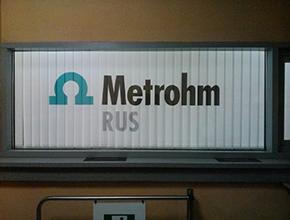 Вертикальные жалюзи с логотипом для Metrohm rus